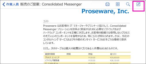 PDF マークアップ ツール