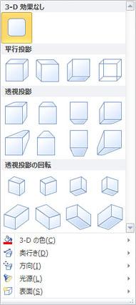 Publisher 2010 のワードアート 3-D 効果オプション
