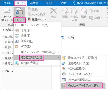 [新しいアイテム]、[その他のアイテム]、[Outlook データ ファイル] の順に選択します。