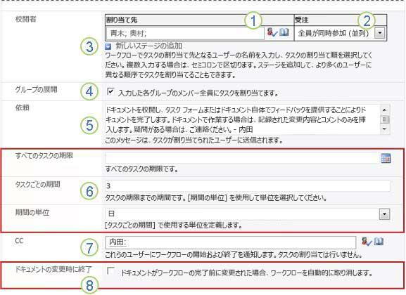 番号付き吹き出しのある関連付けフォームの 2 番目のページ