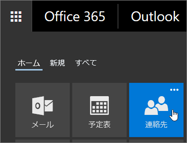 Office 365 アプリ起動ツールの [連絡先] タイルの上にカーソルが置かれた状態を示すスクリーン ショット。