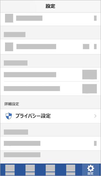 [プライバシー設定] ボタンのスクリーンショット