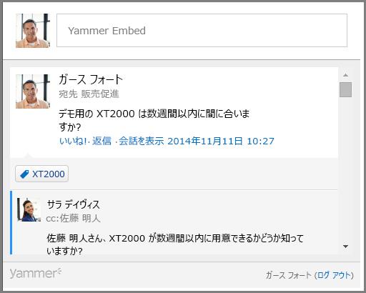 Yammer Embed のスクリーンショット