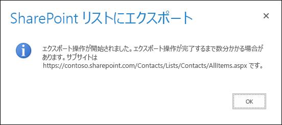 [OK] ボタンを含む、[SharePoint リストにエクスポート] メッセージのスクリーン ショット。