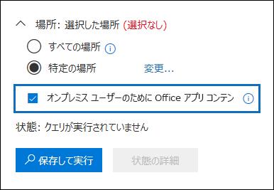"""""""オンプレミス ユーザーの Office アプリのコンテンツを追加する] チェック ボックスがコンテンツ検索の UI に追加されます。"""