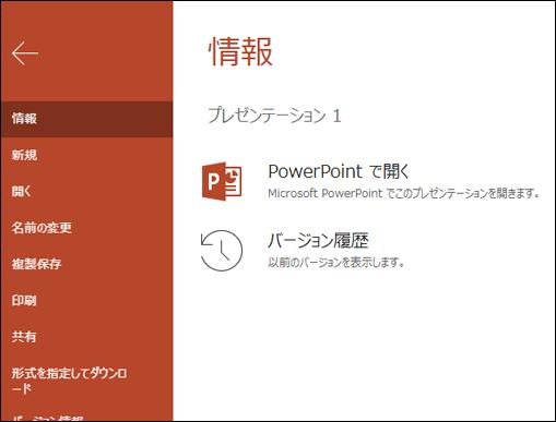 バージョン履歴アイテムが表示されている Office Online の [情報] タブ。