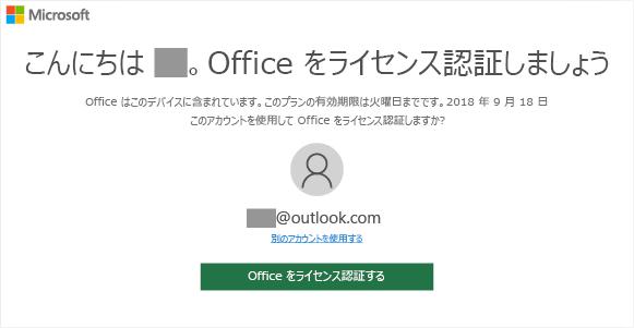 """このデバイスに Office が含まれていることを示す """"Office のライセンス認証の手続きを行います"""" 画面を表示する"""
