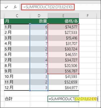 エラーの原因である SUMPRODUCT 式は =SUMPRODUCT(D2:D13,E2:E10) です。E10 は最初の範囲と一致するように E13 に変更する必要があります。