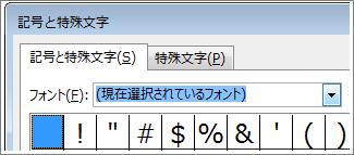Word の [記号と特殊文字] ボックス