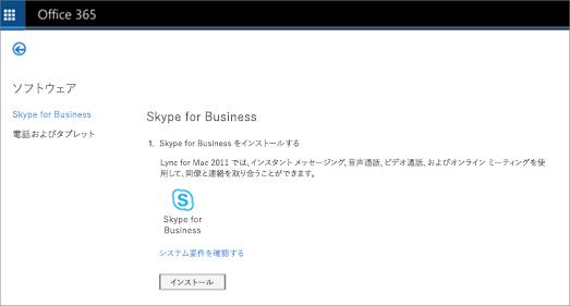 Skype for Business Online Plan を使用する場合に表示されるインストール ページの画像