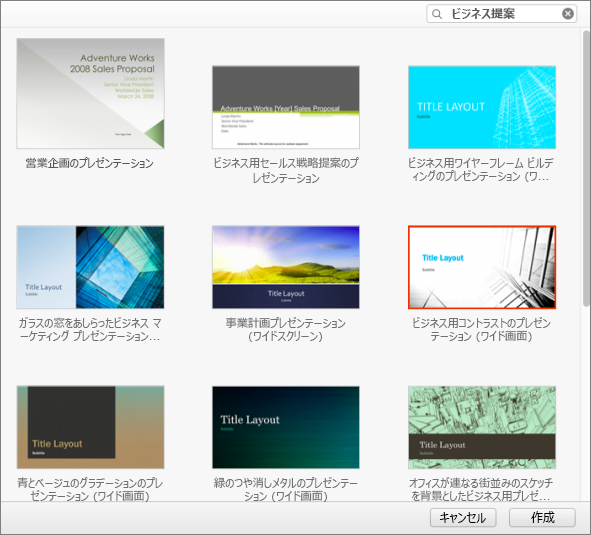 powerpoint for mac でテンプレートを使用する powerpoint for mac