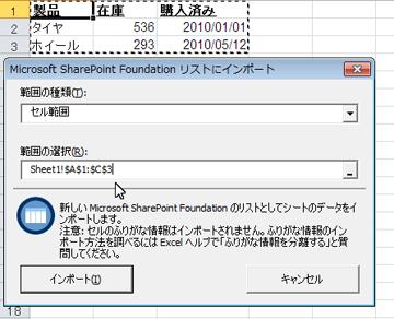 SharePoint リストにインポートする