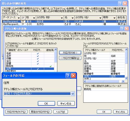 [アドレス帳への追加] ダイアログ ボックスの画像