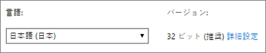 言語を選んだ後に [詳細設定] を選択することを示すスクリーンショット