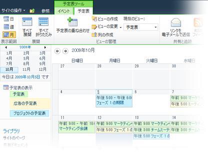 SharePoint で複数の予定表を使う