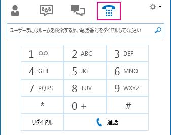 通話の発信に使用できるダイヤル パッドが表示された [電話] のスクリーン ショット