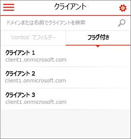 Office 365 パートナー管理のモバイル ホーム