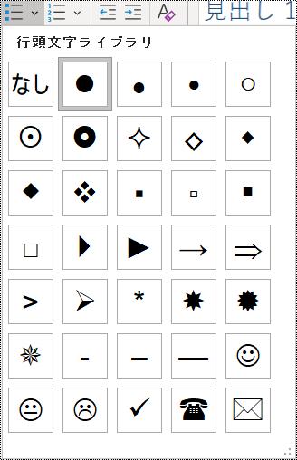 [ホーム] メニューの箇条書きアイテムの選択のスクリーンショット。