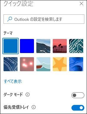 スクリーンショットは、[優先受信トレイ] オプションがオンになっている設定ウィンドウを示しています。