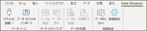 Excel のリボン メニューの Data Streamer アドイン