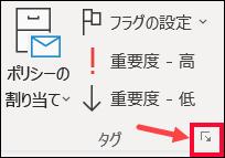 配信遅延を設定するには、[その他のオプション] を選びます。