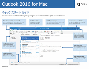 Outlook 2016 for Mac クイック スタート ガイド