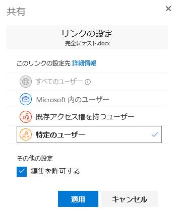 [リンクの設定] ダイアログを使用して、共有リンクの権限を指定する