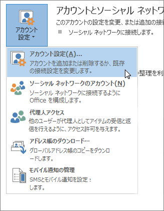 [ファイル]、[アカウント設定]、[アカウント設定] の順にクリックする