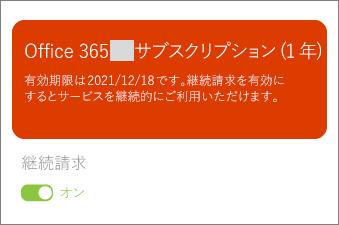 Office 365 サブスクリプションの詳細を確認します。
