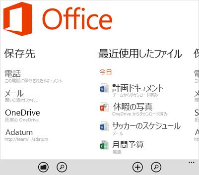 Office ハブ