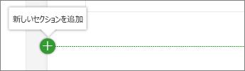 web パーツの下にマウスポインターを置くと、[新しいセクションの追加] ボタンが表示される