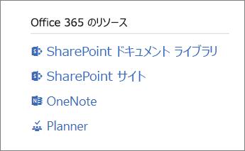 Office 365 のリソース