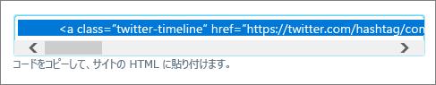 Twitter の検索 HTML コード
