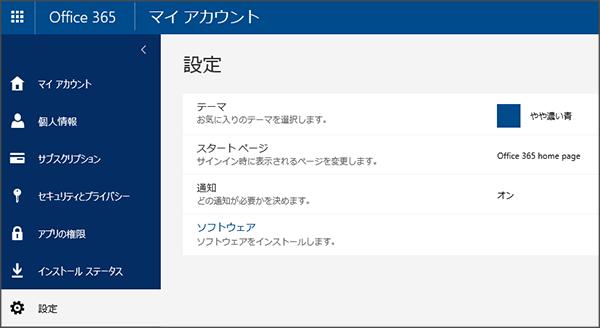 Office 365 の [設定] ページ