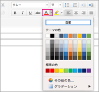 Outlook for Mac のフォントの色