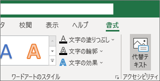 Excel for Windows リボンの [代替テキスト] ボタン