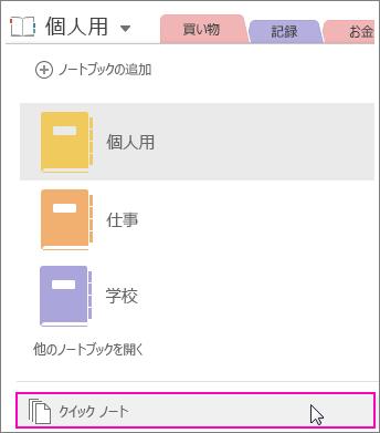 OneNote 2016 の [ノートブック] 作業ウィンドウで [クイックノート] が強調表示されているスクリーンショット