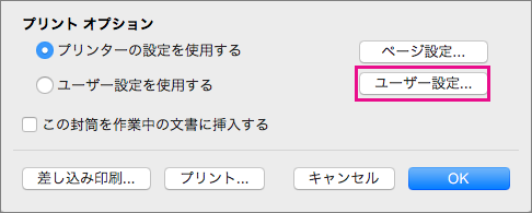 [ユーザー設定] をクリックして、プリンターから提供される封筒サイズとレイアウトとは異なる封筒サイズとレイアウトを定義します。