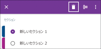 OneNote for Android でセクションを削除する