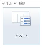 SharePoint 2010 アンケート アイコン