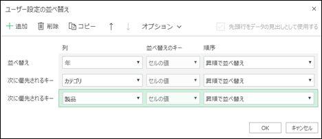 [データから Web Excel のカスタム並べ替え] >フィルター&します。