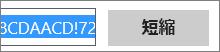 URL の短縮