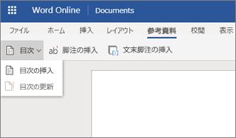 目次オプションが表示されている Word 文書