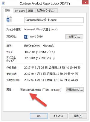 ファイルを編集して保存するには、読み取り専用のチェック ボックスをオフにします。