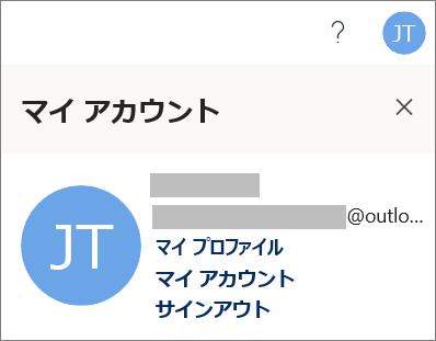 Web 用 Office の [サインアウト] オプションを表示