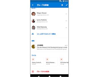[グループの詳細] ページでファイルに簡単にアクセス