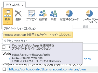 [新規作成] > [Project Web App を使用するプライベート サイト コレクション]