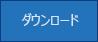 このボタンを選択し、Microsoft Office 365 サポート/回復アシスタントをダウンロードします