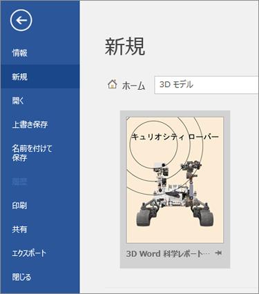 [ファイル]、[新規] の下に 3 D モデル テンプレートが表示されます