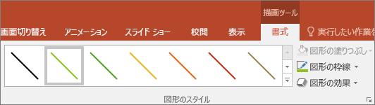 Office の線の [クイック スタイル]